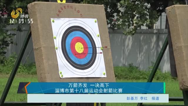 萬箭齊發 一決高下 淄博市第十八屆運動會射箭比賽
