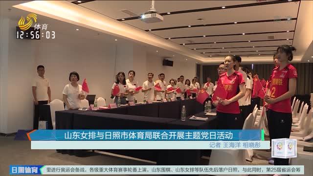 山東女排與日照市體育局聯合開展主題黨日活動