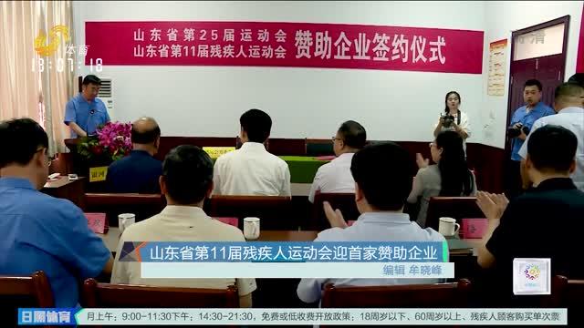 山東省第11屆殘疾人運動會迎首家贊助企業
