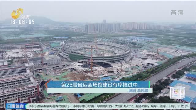 第25屆省運會場館建設有序推進中