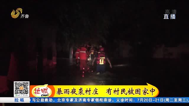 棗莊:暴雨夜襲村莊 8名群眾被困 消防緊急救援