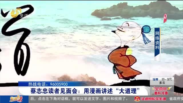 """蔡志忠讀者見面會:用漫畫講述""""大道理"""""""
