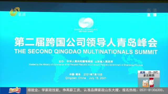 跨國公司首腦齊聚青島 簽訂外資項目96個!