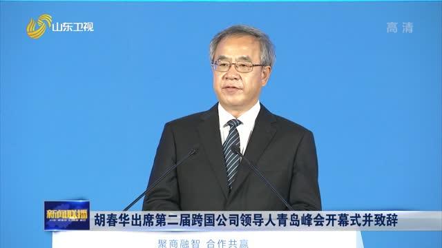 胡春华出席第二届跨国公司领导人青岛峰会开幕式并致辞