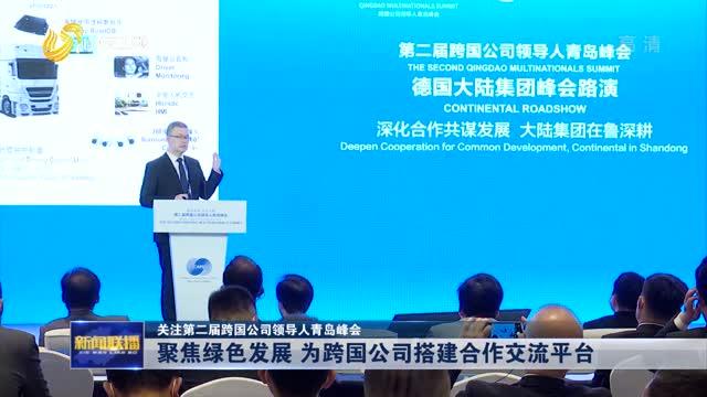 【關注第二屆跨國公司領導人青島峰會】聚焦綠色發展 為跨國公司搭建合作交流平臺