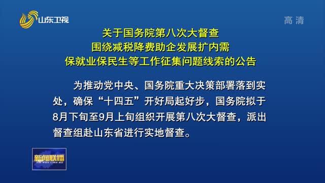 國務院督察組就第八次大督查發出征集問題線索的公告