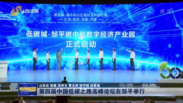 第四屆中國低碳之路高峰論壇在鄒平舉行