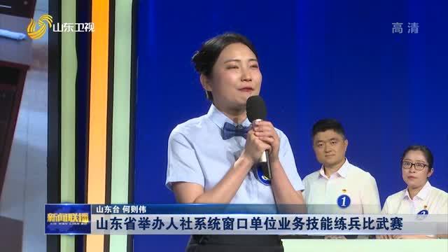 山東省舉辦人社系統窗口單位業務技能練兵比武賽