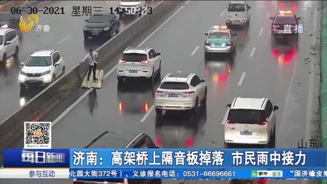 济南:高架桥上隔音板掉落 市民雨中接力