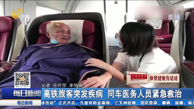 高鐵旅客突發疾病 同車醫務人員緊急救治