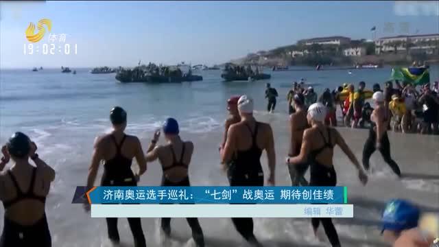 """濟南奧運選手巡禮:""""七劍""""戰奧運 期待創佳績"""