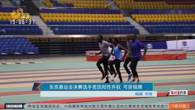 東京奧運會決賽選手若因陽性棄權 可獲銀牌
