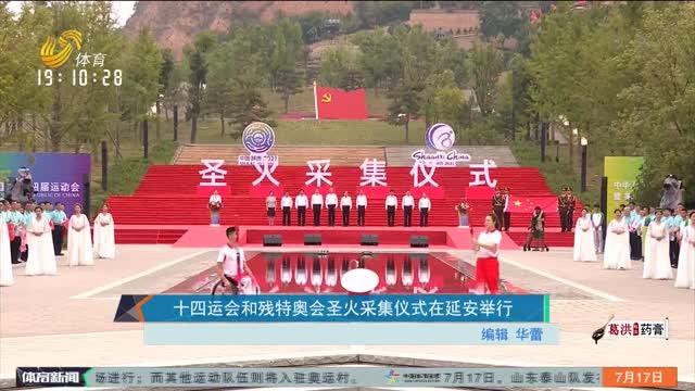 十四運會和殘特奧會圣火采集儀式在延安舉行