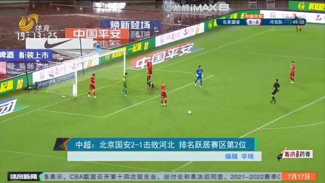 中超:北京國安2-1擊敗河北 排名躍居賽區第2位