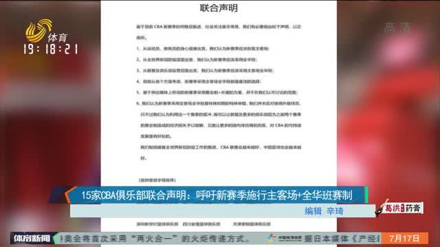 15家CBA俱樂部聯合聲明:呼吁新賽季施行主客場+全華班賽制