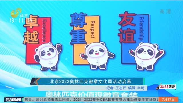 北京2022奧林匹克徽章文化周活動啟幕