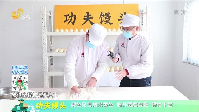20210717《中國原產遞》:功夫饅頭