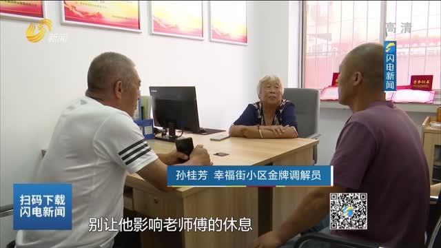 潍坊:文明实践进社区 服务群众解难题