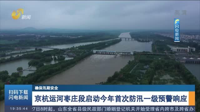 【確保汛期安全】京杭運河棗莊段啟動今年首次防汛一級預警響應