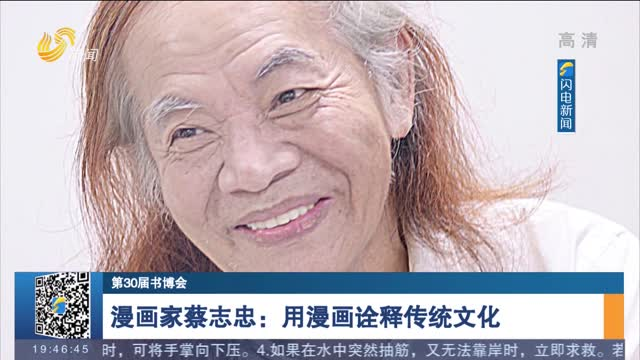 【第30屆書博會】漫畫家蔡志忠:用漫畫詮釋傳統文化