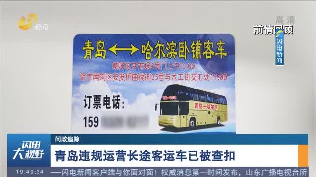 【問政追蹤】青島違規運營長途客運車已被查扣