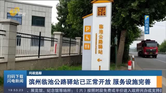 【問政追蹤】濱州臨池公路驛站已正常開放 服務設施完善