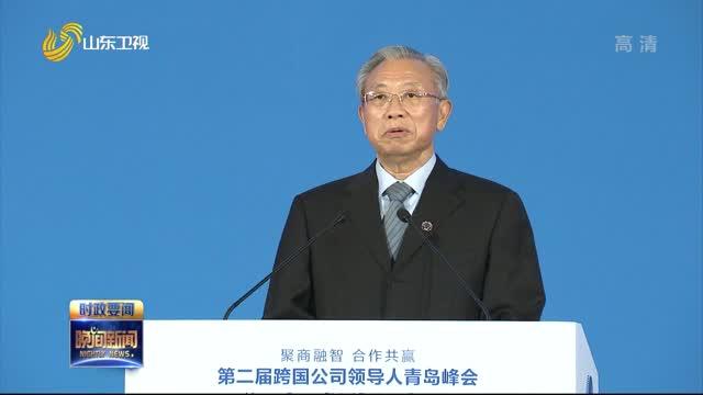 胡春華出席第二屆跨國公司領導人青島峰會開幕式并致辭