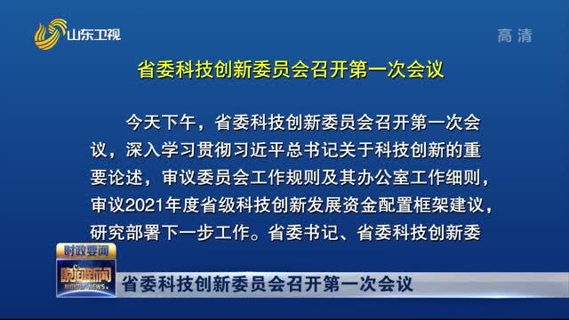 省委科技創新委員會召開第一次會議