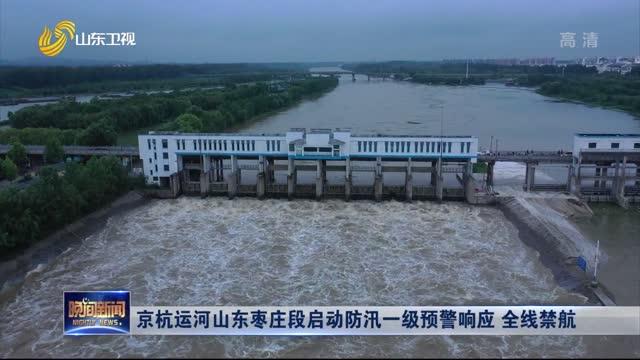 京杭運河山東棗莊段啟動防汛一級預警響應 全線禁航