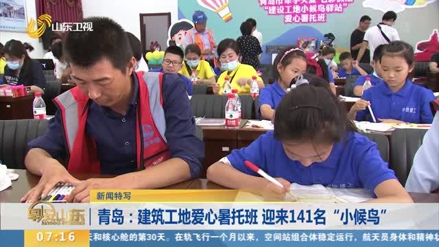 """【新闻特写】青岛:建筑工地爱心暑托班 迎来141名""""小候鸟"""""""