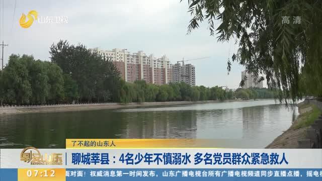 【了不起的山东人】聊城莘县:4名少年不慎溺水 多名党员群众紧急救人