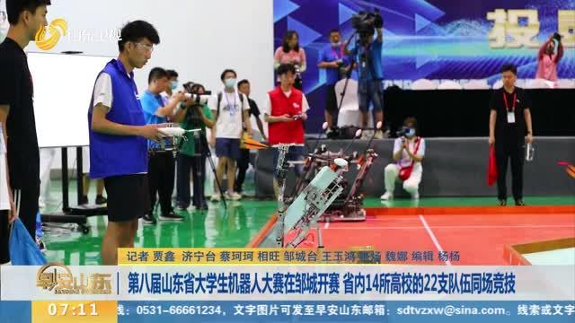 第八屆山東省大學生機器人大賽在鄒城開賽 省內14所高校的22支隊伍同場競技