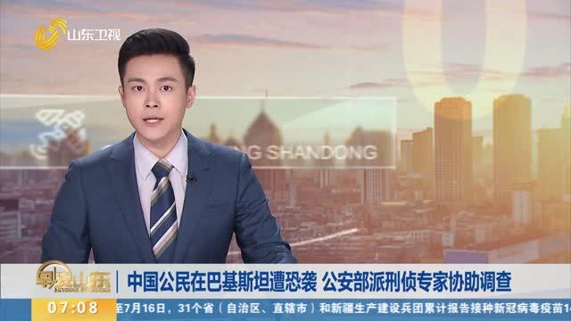 中國公民在巴基斯坦遭恐襲 公安部派刑偵專家協助調查