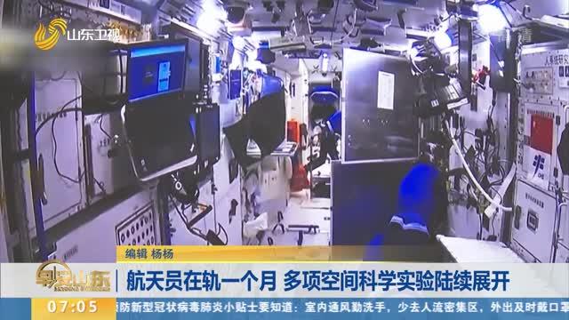 航天員在軌一個月 多項空間科學實驗陸續展開