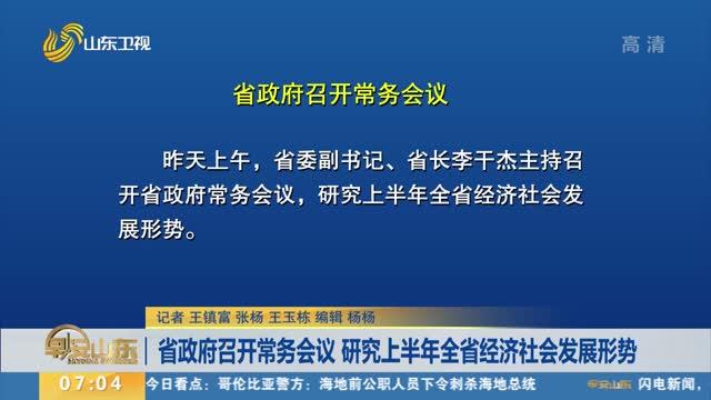 省政府召開常務會議 研究上半年全省經濟社會發展形勢