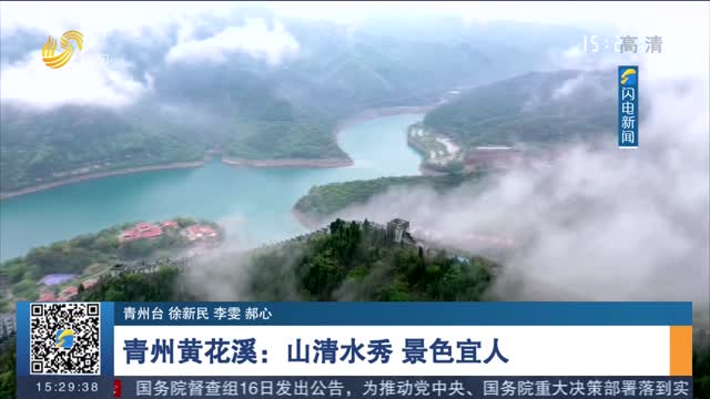 【開放式結尾】青州黃花溪:山清水秀 景色宜人