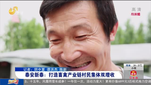 泰安新泰:打造畜禽产业链村民集体双增收