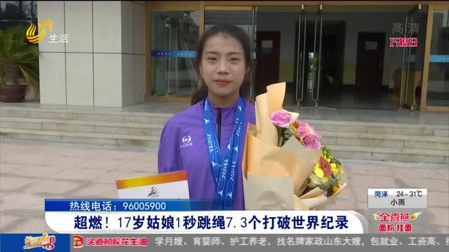 超燃!17岁姑娘1秒跳绳7.3个打破世界纪录