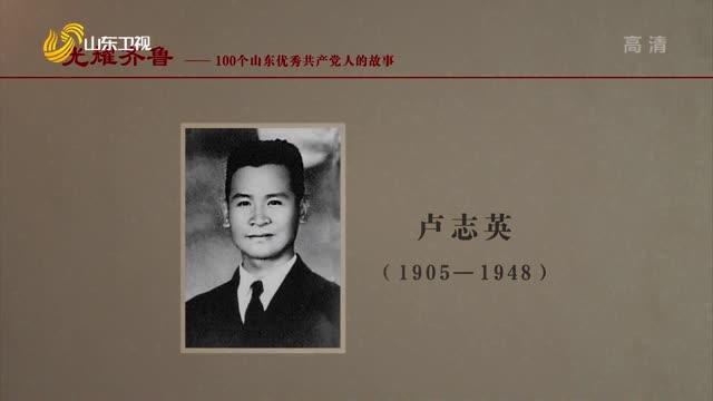2021年07月18日《光耀齊魯》:100個山東優秀共產黨人的故事——盧志英