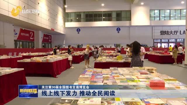 【關注第30屆全國圖書交易博覽會】線上線下發力 推動全民閱讀