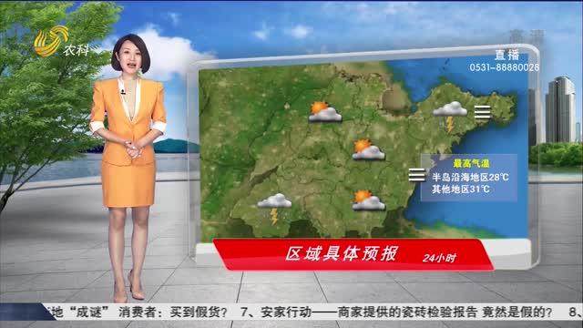 看天氣:未來三天分散性的雷雨天氣較多