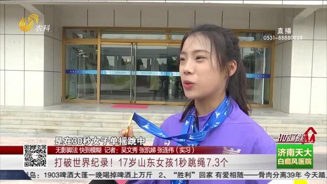 【無影腳法 快到模糊】打破世界紀錄!17歲山東女孩1秒跳繩7.3個