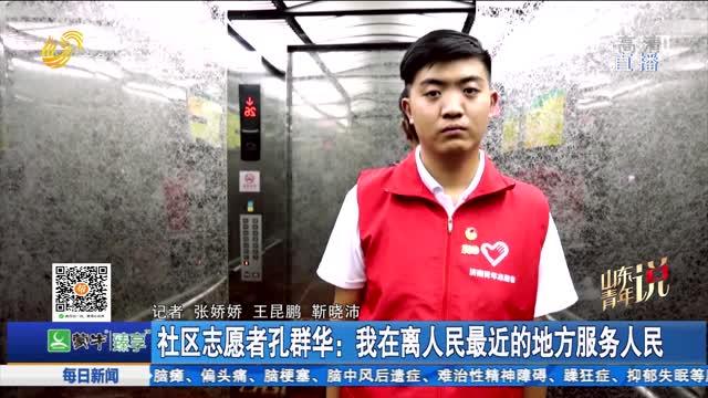 【山東青年說】社區志愿者孔群華:我在離人民最近的地方服務人民