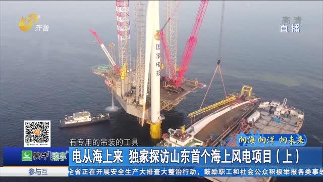 電從海上來 獨家探訪山東首個海上風電項目