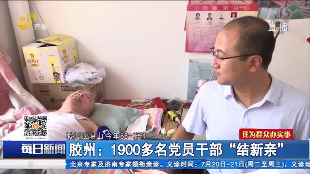 """膠州:1900多名黨員干部""""結新親"""""""