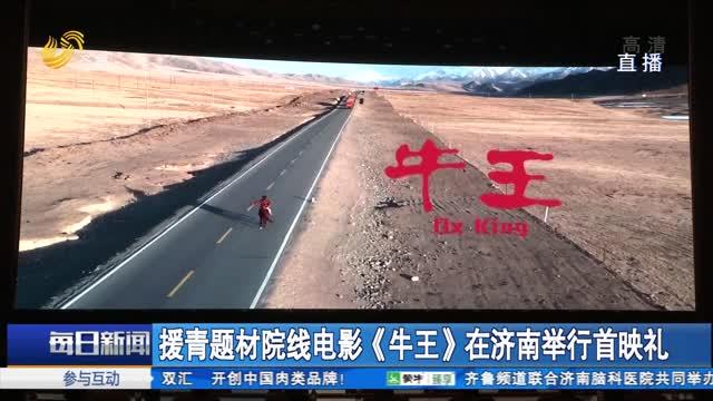 援青题材院线电影《牛王》在济南举行首映礼