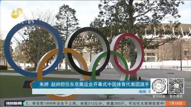 朱婷 趙帥擔任東京奧運會開幕式中國體育代表團旗手