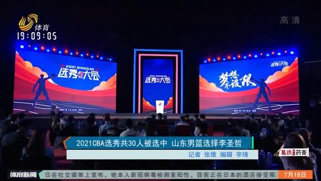 2021CBA選秀共30人被選中 山東男籃選擇李圣哲