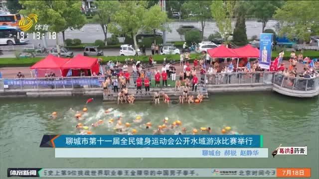 聊城市第十一屆全民健身運動會公開水域游泳比賽舉行