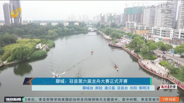 聊城:冠縣第六屆龍舟大賽正式開賽